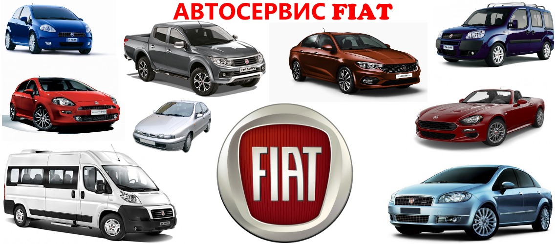 Автосервис FIAT в СПб